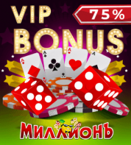 VIP бонус — казино Миллион