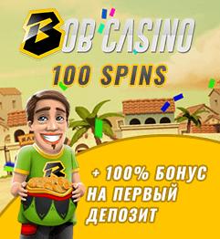 100 spins + 100% бонус на первый депозит — казино боб