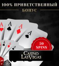 50 spins +100% приветственный бонус — лас вегас