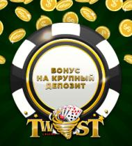 Бонус на крупный депозит — Twist