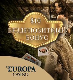 казино европа бездепозитный бонус