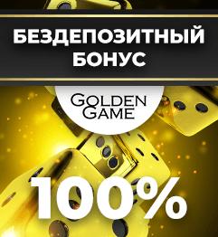 Бездепозитный бонус — Golden Games Casino