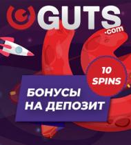 10 бесплатных спинов — Guts