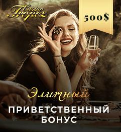 Элитный приветственный бонус — Tropez Casino