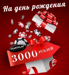 Бонус на день рождения в казино free casino slots online