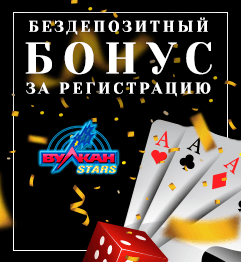 казино вулкан старс бонус за регистрацию