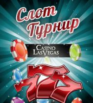 Слот турнир — Las Vegas
