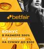 БОНУС В РАЗМЕРЕ 300% ОТ ДЕПОЗИТА НА СУММУ ДО $300