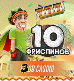 Бонус «10 фриспинов за регистрацию» в казино Боб