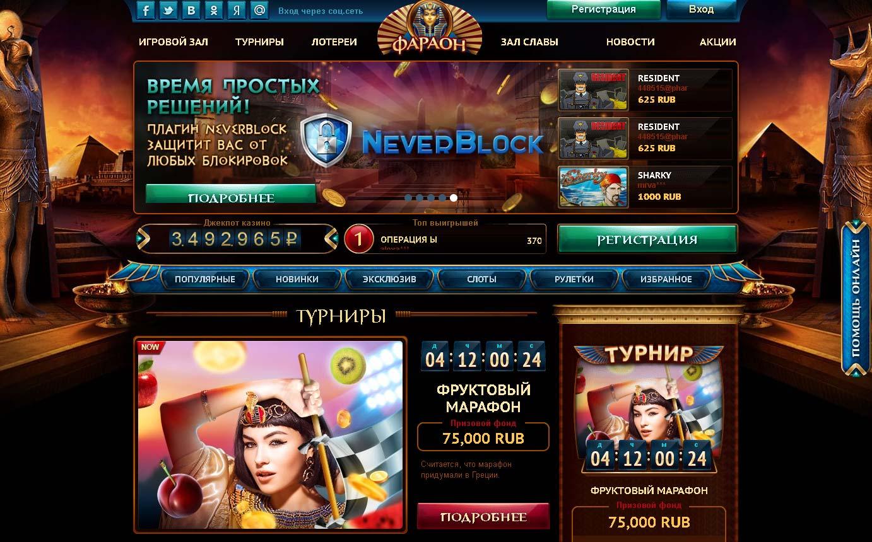 онлайн казино слава