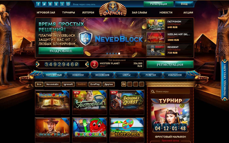 фараон казино онлайн играть на деньги
