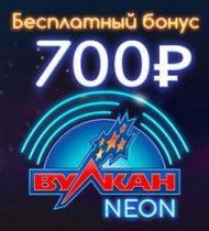 вулкан неон бездепозитный бонус 700