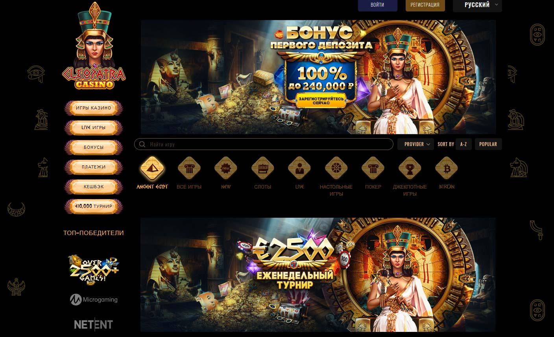 официальный сайт казино cleopatra