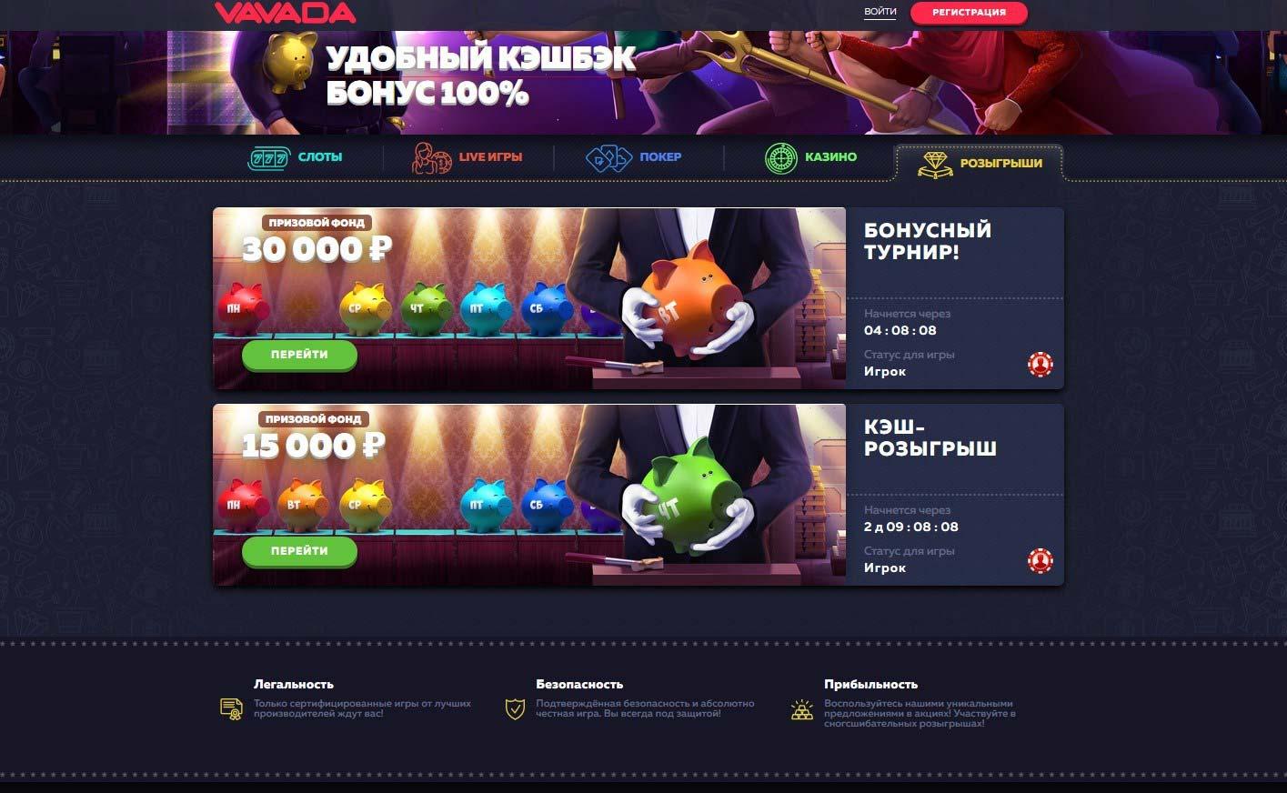 официальный сайт vavada казино бонус