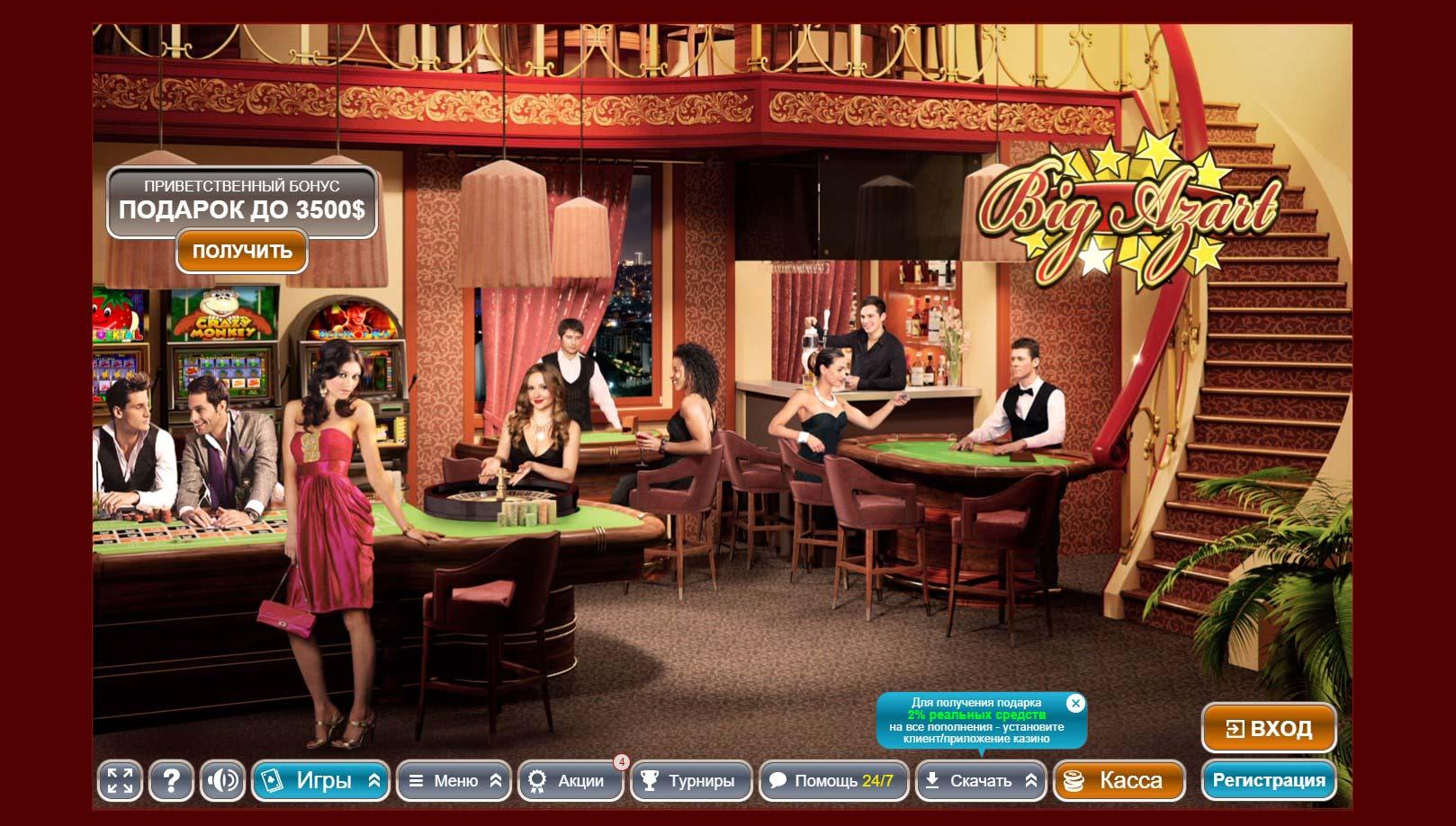 Вход в казино биг азарт лучшие онлайн казино россии рейтинг