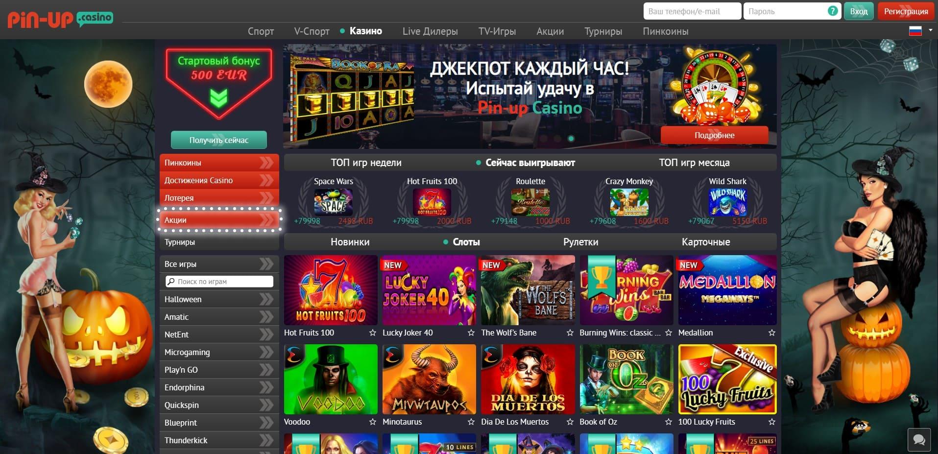 Азартные игры в онлайн казино пин ап