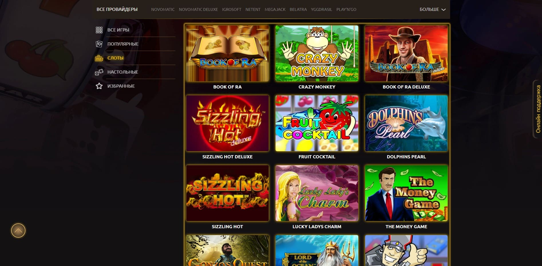 Игровые автоматы триумф онлайн рейтинг слотов рф трк лето игровые автоматы