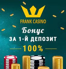 Казино с бонусами за депозит казино сочи официальный видео