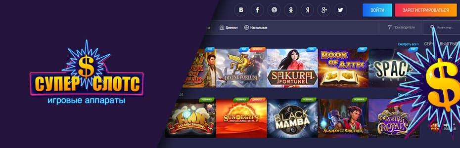 Игровые автоматы казино Супер Слотс