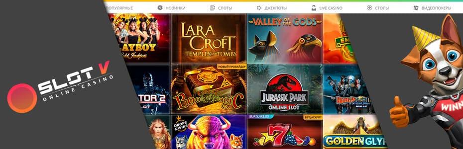 Игровые автоматы казино Слот В