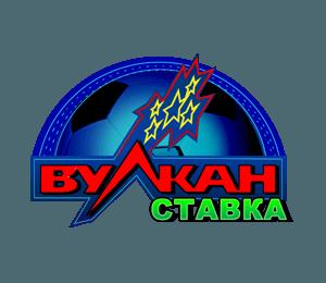 Казино Вулкан Ставка