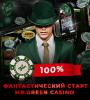 Фантастический старт в Mr.Green Casino (Casino Welcome Bonus) — mr green casino